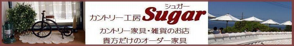 カントリー工房Sugar:貴方だけのオーダー家具をお手頃価格で製作します。