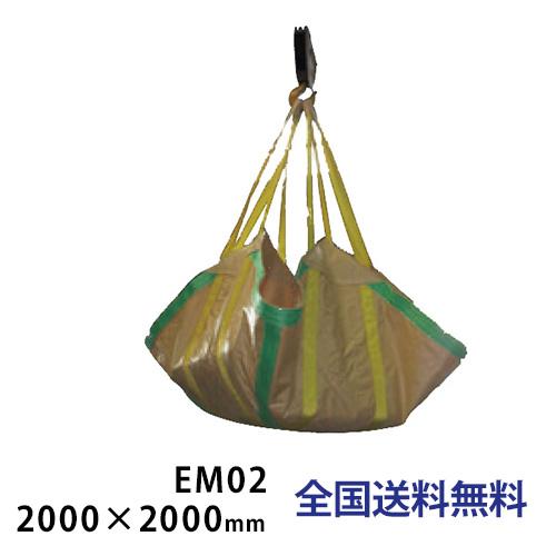 イージーモッコ (8点吊りベルト色:黄色) EM02  2000mm×2000mm
