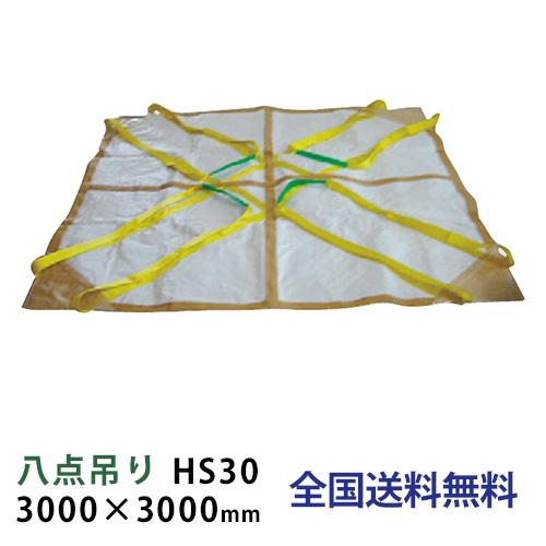 布モッコ (八点吊り)HS30 3000×3000