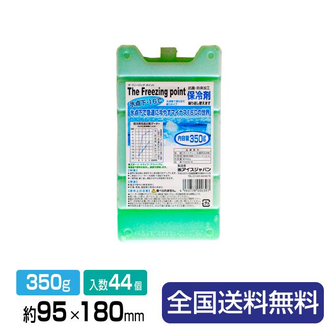 保冷剤(ハードタイプ-16℃)フリーザーアイス 業務用 350FIH13H-16 約95×180×26 350g 44個入(22個×2箱)1包