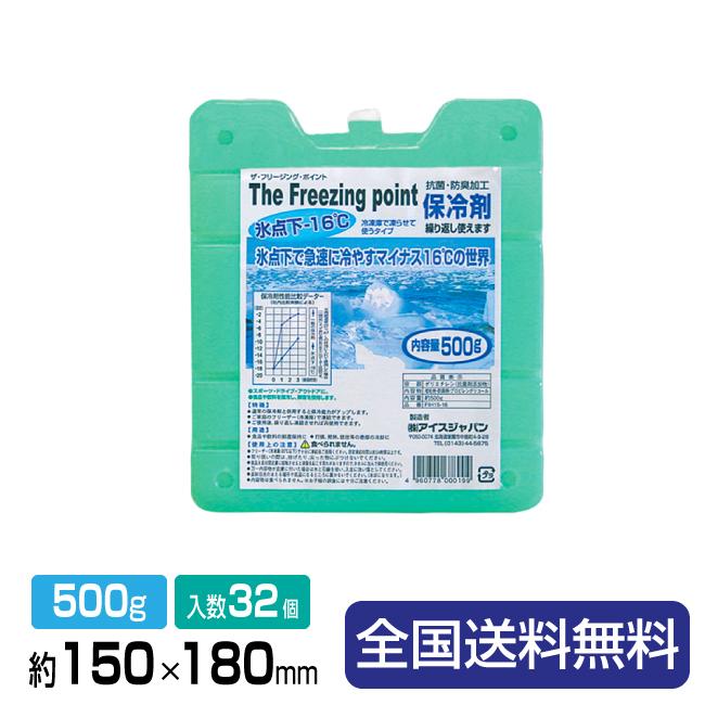 保冷剤(ハードタイプ-16℃) フリーザーアイス 業務用500FIH15H-16 約150×180×28 500g 32個入(16個×2箱)1包 保冷剤