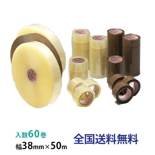 【全国】積水化学工業製 エバーセルOPPテープNo.830NEV 38mmx50m 1箱 (60巻入)