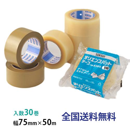 【全国】積水化学工業製 オリエンスパットテープNo.830S 75mmx50m 1箱 (30巻入)