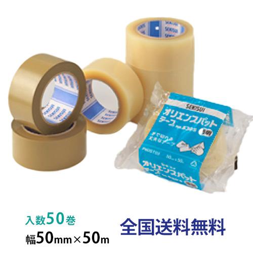 【全国】積水化学工業製 オリエンスパットテープNo.830S 50mmx50m 1箱 (50巻入)