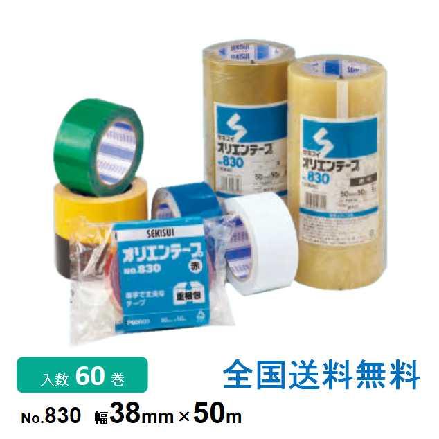 【全国】積水化学工業製 オリエンテープNo.830 38mmx50m 1箱 (60巻入)