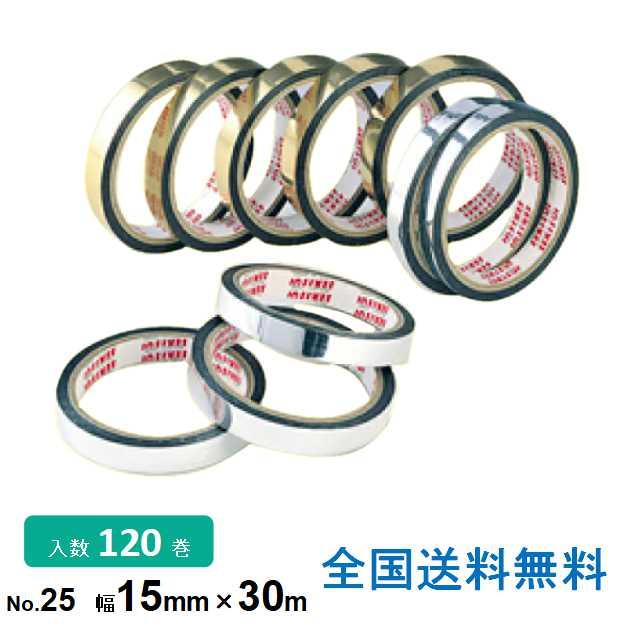 積水化学工業製 シャインテープNo.25 15mmx30m 1箱(120巻入)