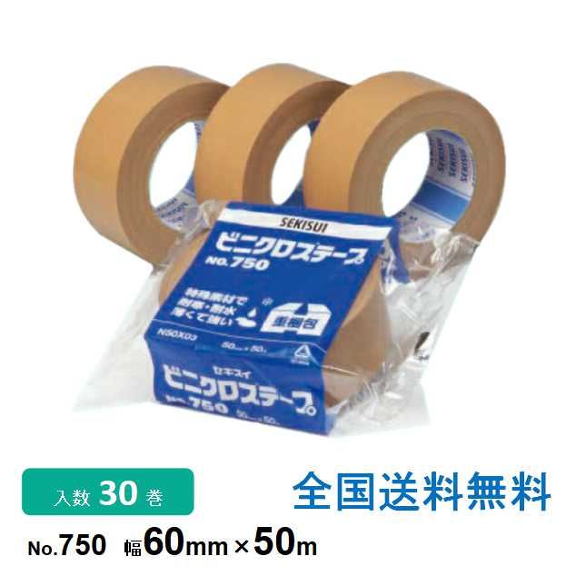 積水化学工業製 ビニクロステープNo.750 60mmx50m 1箱 (30巻入)