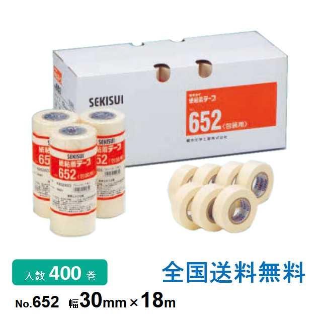 積水化学工業製 紙粘着テープNo.652 30mmx18m 1箱(400巻入) 白
