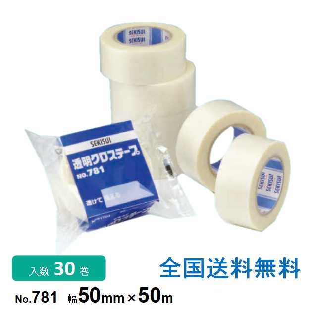 【全国】積水化学工業製 透明クロステープNo.781 50mmx50m 1箱 (30巻入)