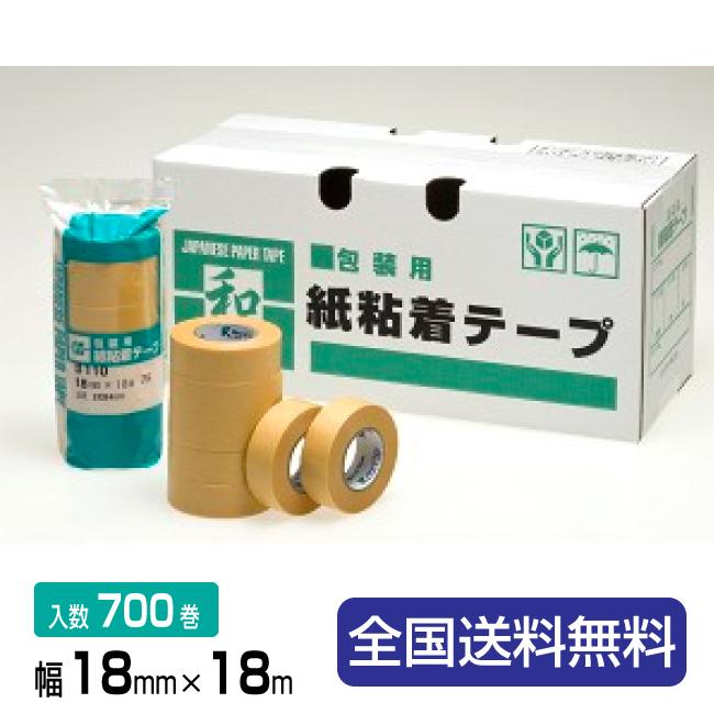 リンレイテープ製 和紙粘着テープ #110  18mm×18m 1箱(700巻入)
