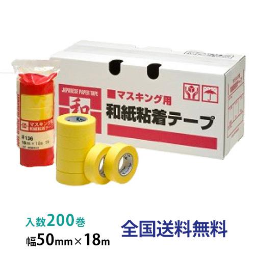 リンレイテープ製 和紙マスキングテープ #136  50mm×18m 1箱(200巻入)マスキングテープ