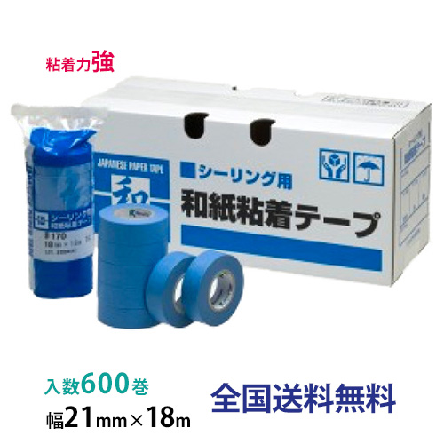 リンレイテープ製 和紙マスキングテープ #171  21mm×18m 1箱(600巻入)