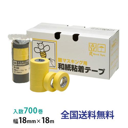 リンレイテープ製 和紙マスキングテープ #133  18mm×18m 1箱(700巻入)
