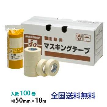 【全国送料無料】 【全国】リンレイテープ製 和紙マスキングテープ #121 50mm×18m 1箱(100巻入)