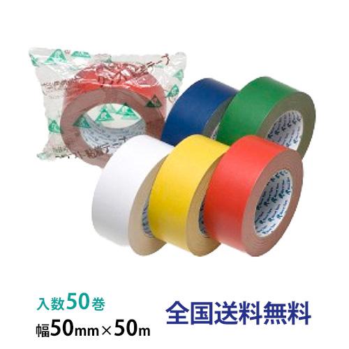 リンレイテープ製 包装用・クラフトテープ #240 50mm×50m 1箱(50巻入)