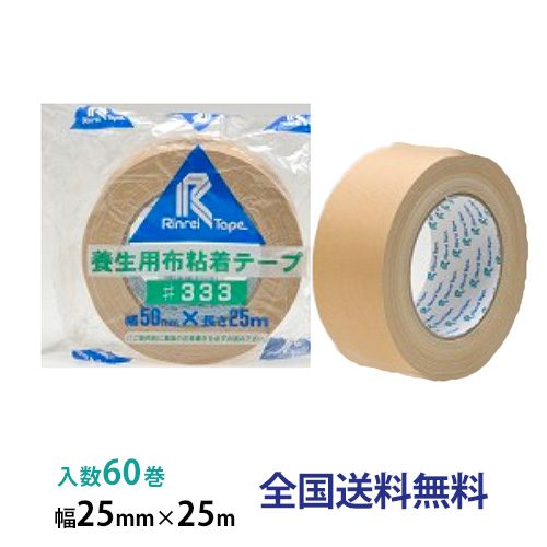 リンレイテープ製 建築養生用 布粘着テープ #337   25mm×25m 1箱(60巻入)