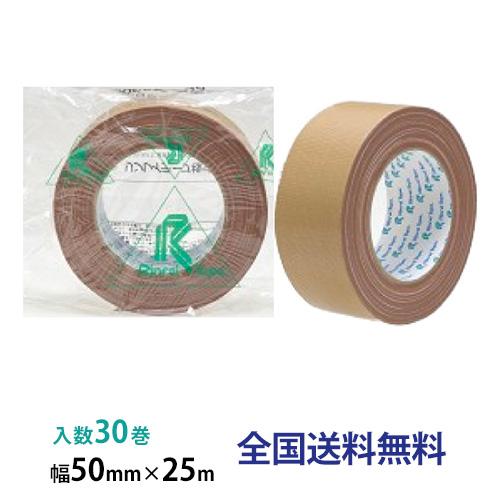 リンレイテープ製 包装用布粘着テープ #300  50mm×25m ダンボール色