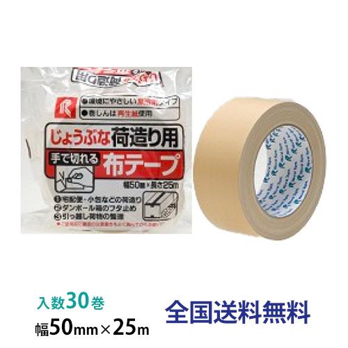 リンレイテープ製 包装用布粘着テープ #357  50mm×25m ダンボール色
