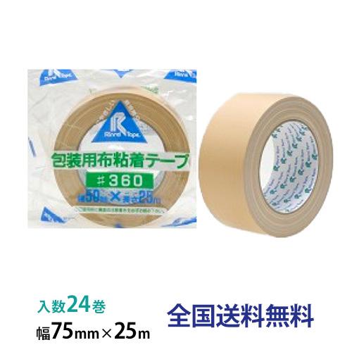 リンレイテープ製 包装用布粘着テープ #360  75mm×25m クリーム色