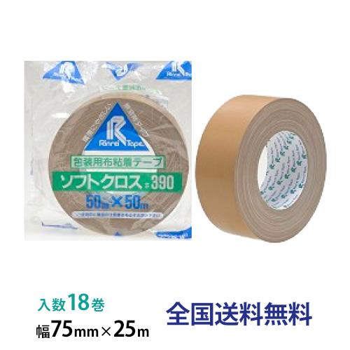 リンレイテープ製 包装用布粘着テープ #390  75mm×50m ブラウン色