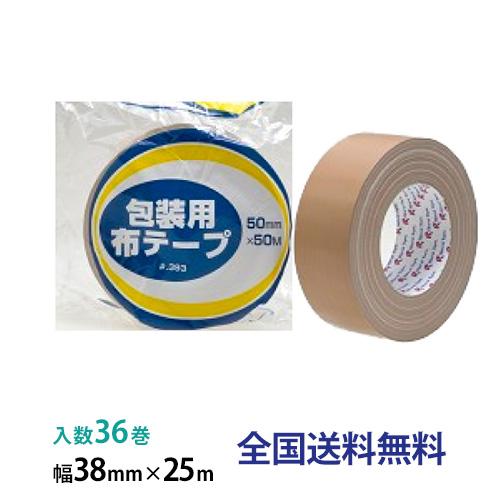 【全国】リンレイテープ製 包装用布粘着テープ #393  38mm×50m ブラウン色
