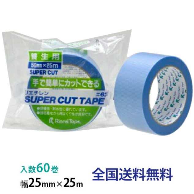 リンレイテープ製 養生用・PE、PET粘着テープ #620 25mm×25m 1箱(60巻入)