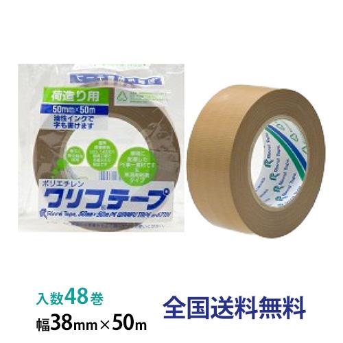 【全国】リンレイテープ製 包装用・PE粘着テープ #671 38mm×50m 1箱(48巻入)