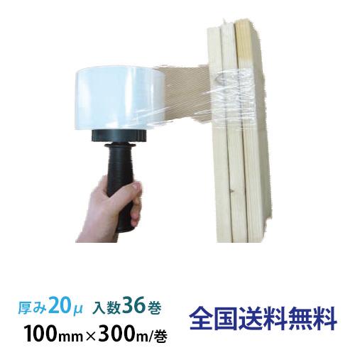 ダイヤ ストレッチフィルム ミニ N-100 20μ×100mm×300m巻 36巻 1箱セット