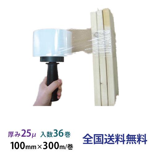 ダイヤストレッチフィルム ミニ S-100 25μ×100mm×300m巻 36巻 1箱セット