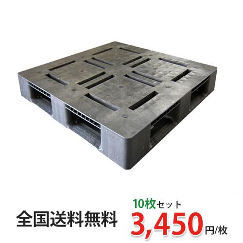 プラスチックパレット( 樹脂 パレット )アルパレット R-1 約1,100mm×1,100mm×140mm(H)10枚セット