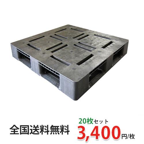 プラスチックパレット( 樹脂 パレット )アルパレット R-1 約1,100mm×1,100mm×140mm(H)20枚セット