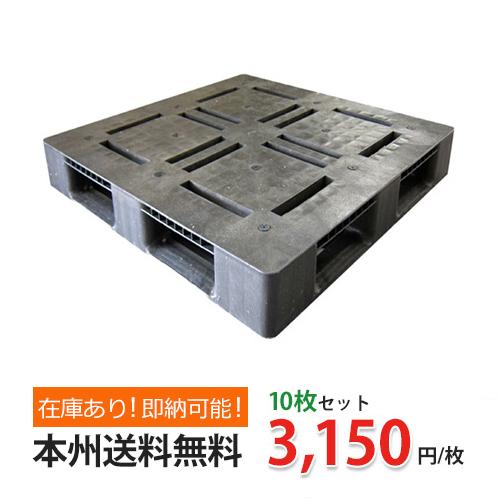 本州送料無料 本州 価格 プラスチックパレット 樹脂 パレット 約1100mm×1100mm×140mm 10枚セット 18%OFF アルパレット H