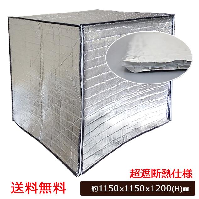 【送料無料】 クールマジックフィルム パレットカバー 1150×1150×1200(H)mm 1枚 保温 保冷 断熱 遮熱 冷凍 冷蔵