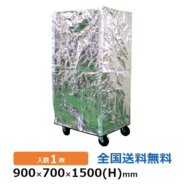 【全国】保冷パレットカバー(カゴ車カバー) 900×700×1500mm(H) 1枚セット 保温・保冷