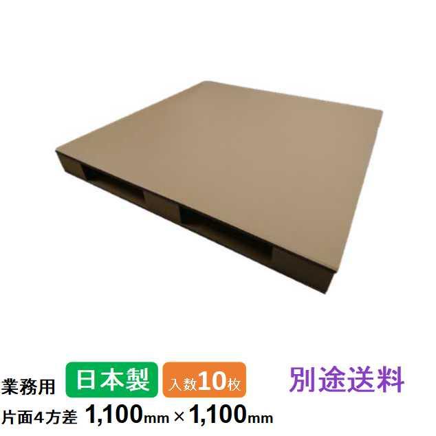 ダンボールパレット 業務用 1100mm×1100mm 片面4方差 10枚 日本製