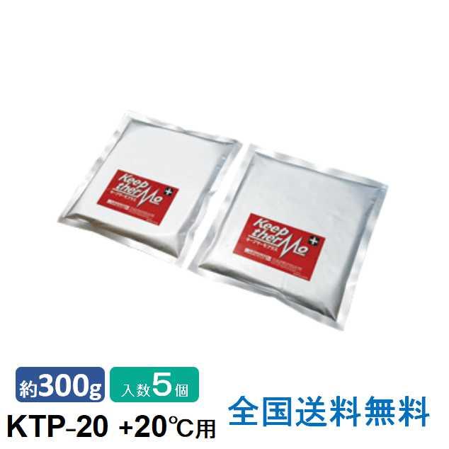 キープサーモシリーズ キープサーモプラス(高機能蓄熱材)KTP-20 +20℃用 ソフト 約300g 5個 従来の20%以上の性能アップを実現に!!