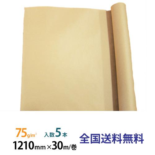 75gクラフト紙 1210mm×30m巻 5巻