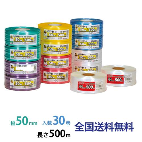 【全国送料無料】 【全国】SKレコード巻テープ RT-0950 50mm×500m 30巻 【信越工業製】