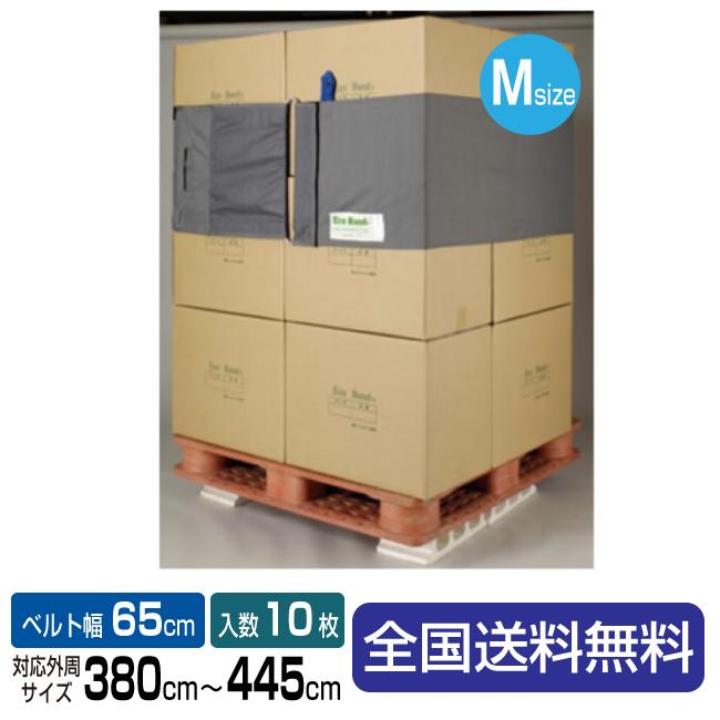 エコバンド リングタイプ 650ミリ幅×4,650ミリ長 OR-M65 10本