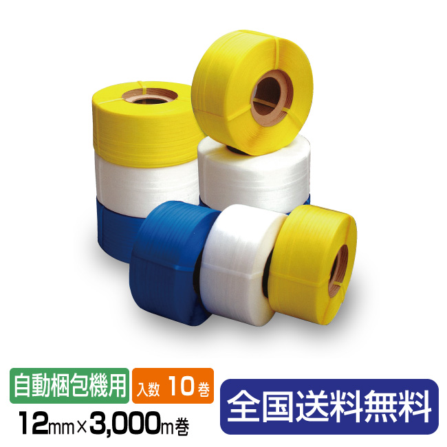 PPバンド 自動梱包機用 12mm×3,000m巻 2巻入り 5箱セット 司化成工業製