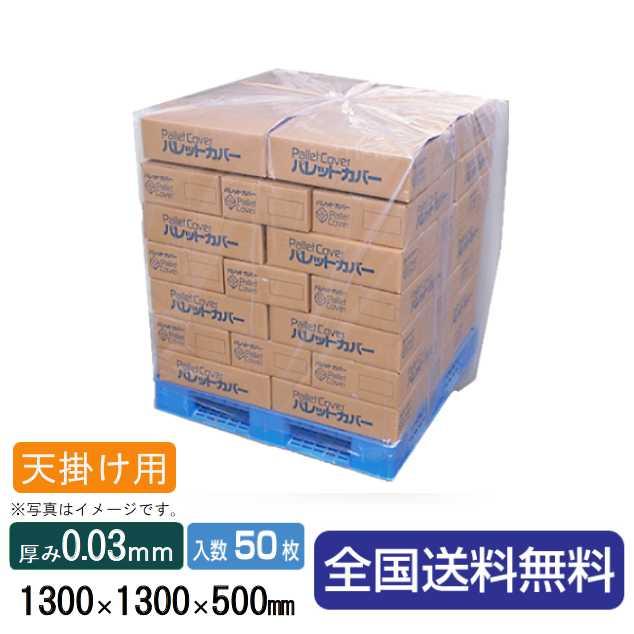 透明パレットカバー 天掛け用 T-3 0.03X1300X1300X500 1箱(50枚入)