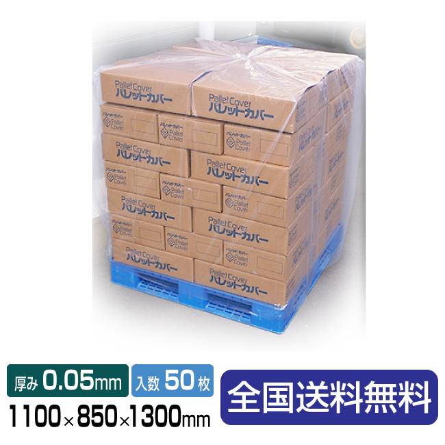 パレットカバー 0.05厚シリーズ PG-1 1100x850x1300 1箱(50枚入)