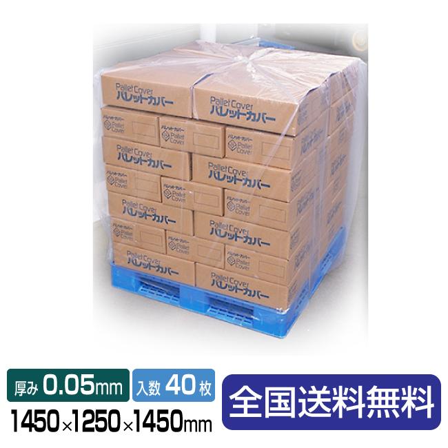 パレットカバー 0.05厚シリーズ PG-8 1450X1250X1450 1箱(40枚入)