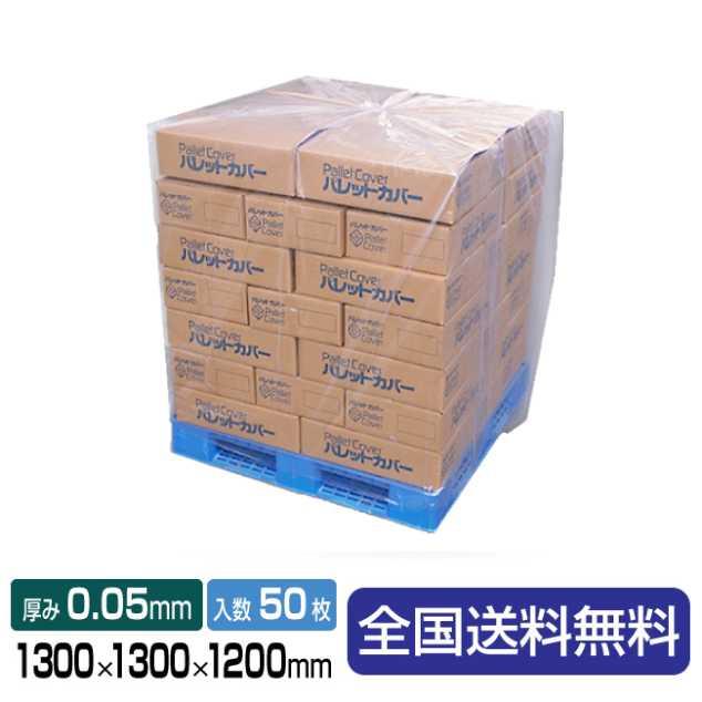 【全国】透明パレットカバー PG-14 1300×1300×1200 1箱(50枚入)0.05mm厚シリーズ