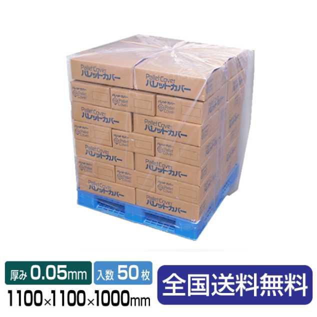 【全国】透明パレットカバー PG-16 1100×1100×1000 1箱(50枚入)0.05mm厚シリーズ