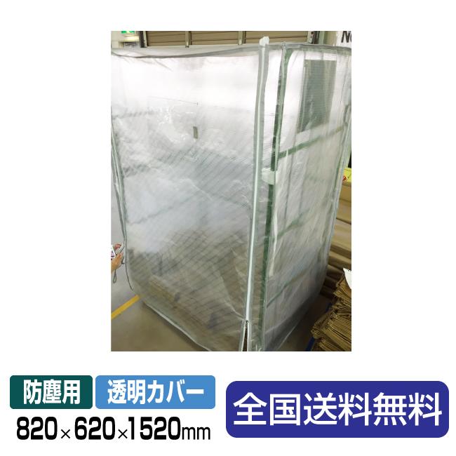 カゴ台車用防塵カバー(透明カバー)内寸:820Wx620Dx1520Hmm