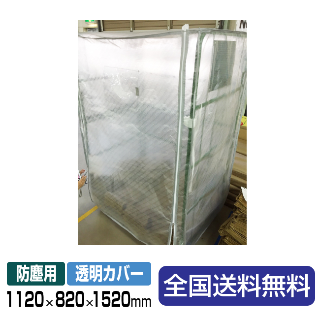 カゴ台車用防塵カバー(透明カバー) 内寸:1120Wx820Dx1520Hmm