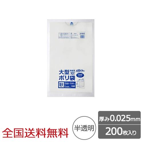 【全国送料無料】 【全国】大型ポリ袋 0.025mm 半透明 200枚 マチ付き メガライナー ゴミ袋 ジャパックス製