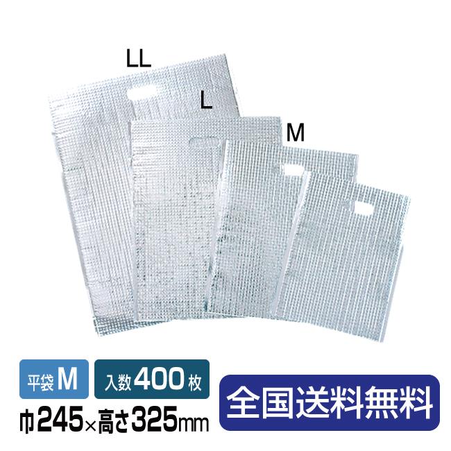 ミラクルパック(保冷パック) 平袋M 245x325 1箱(400枚)