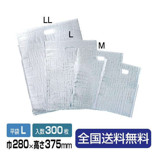 【全国】ミラクルパック(保冷パック) 平袋L 280x375 1箱(300枚)
